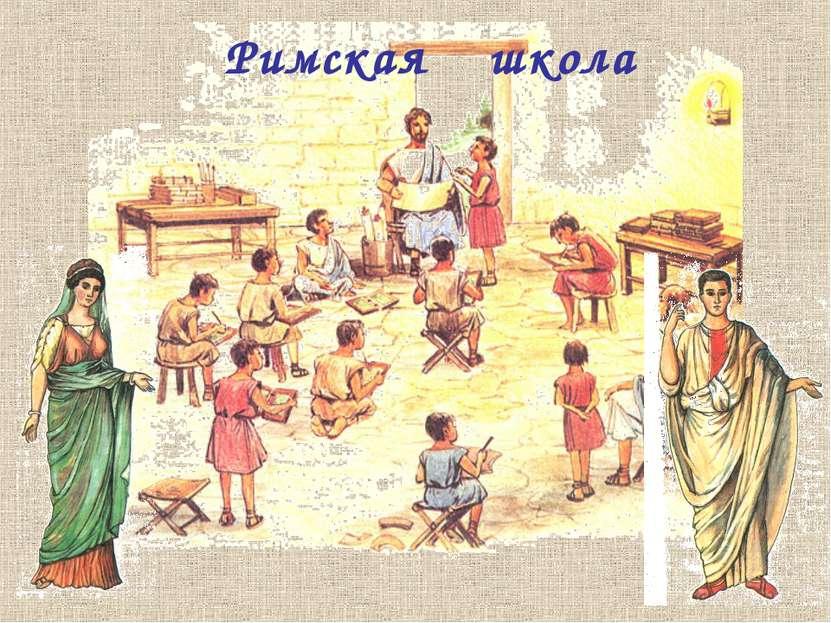 Римская школа