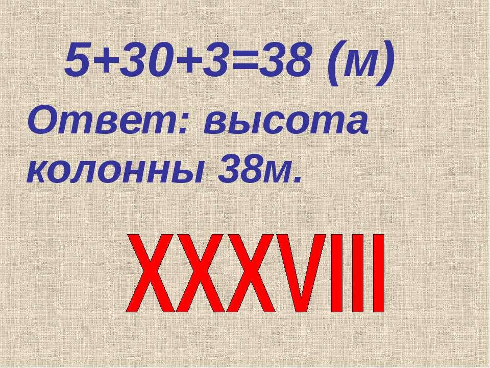 5+30+3=38 (м) Ответ: высота колонны 38м.