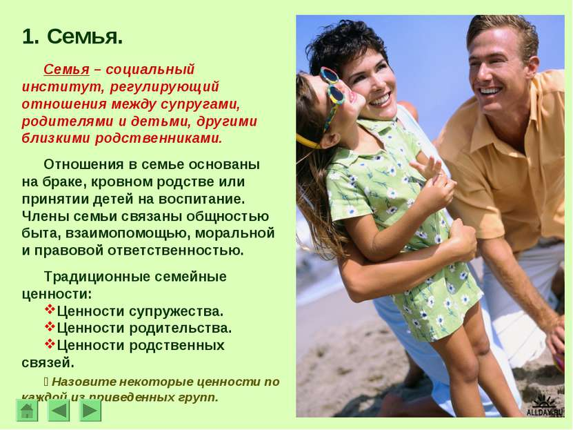 1. Семья. Семья – социальный институт, регулирующий отношения между супругами...