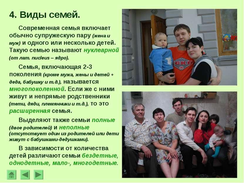 4. Виды семей. Современная семья включает обычно супружескую пару (жена и муж...