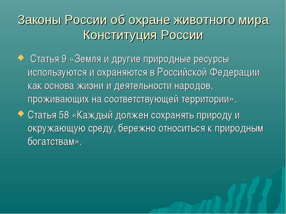 Законы России об охране животного мира Конституция России Статья 9 «Земля и д...
