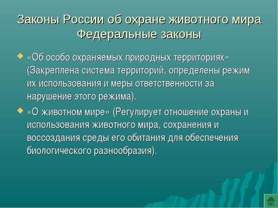 Законы России об охране животного мира Федеральные законы «Об особо охраняемы...