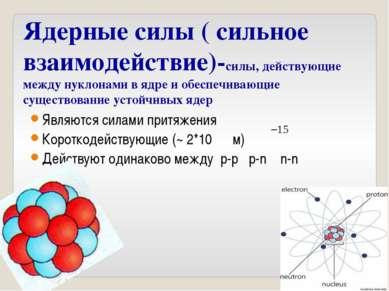 Ядерные силы ( сильное взаимодействие)-силы, действующие между нуклонами в яд...