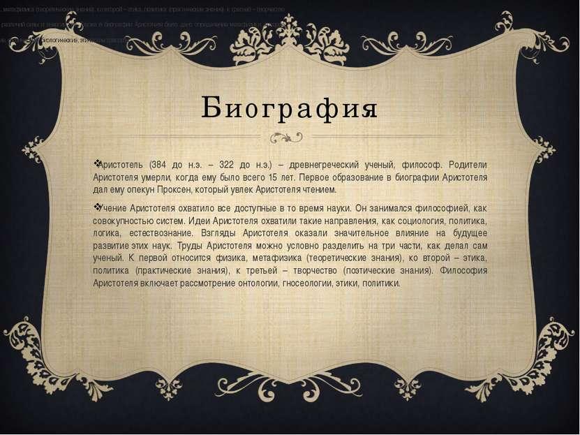 Биография Аристотель (384 до н.э. – 322 до н.э.) – древнегреческий ученый, фи...