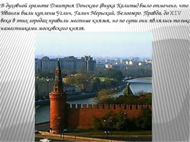 В духовной грамоте Дмитрия Донского (внука Калиты) было отмечено, что Иваном ...