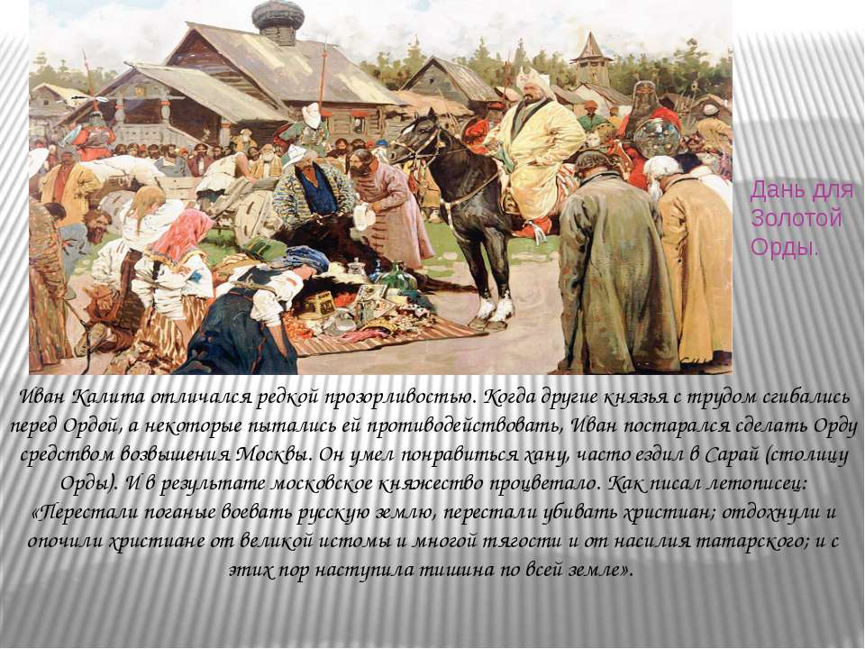 Дань для Золотой Орды. Иван Калита отличался редкой прозорливостью. Когда дру...