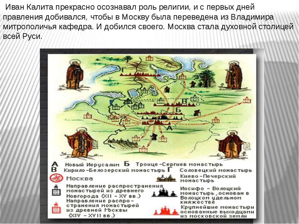 Иван Калита прекрасно осознавал роль религии, и с первых дней правления добив...