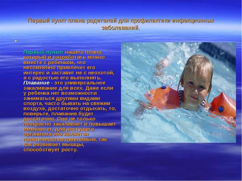 Первый пункт плана родителей для профилактики инфекционных заболеваний. Первы...