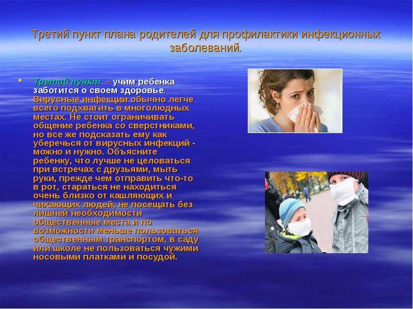Третий пункт плана родителей для профилактики инфекционных заболеваний. Трети...