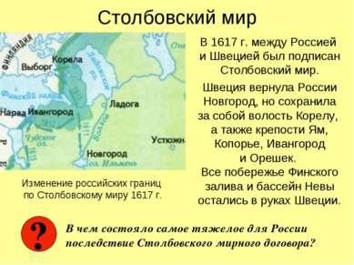 Столбовский мир В 1617 г. между Россией и Швецией был подписан Столбовский ми...