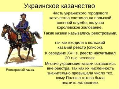 Украинское казачество Часть украинского городового казачества состояла на пол...