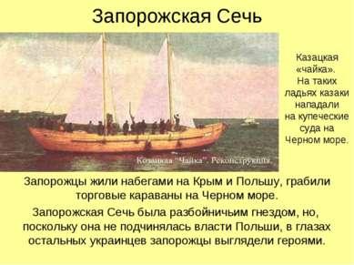 Запорожская Сечь Запорожцы жили набегами на Крым и Польшу, грабили торговые к...