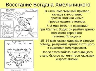 Восстание Богдана Хмельницкого В Сечи Хмельницкий призвал казаков к восстанию...