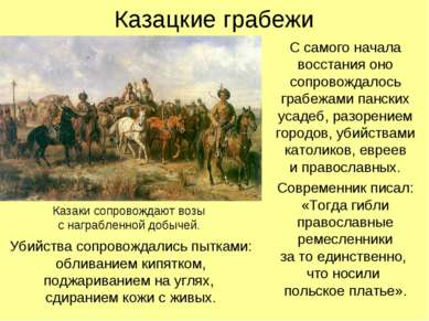 Казацкие грабежи С самого начала восстания оно сопровождалось грабежами панск...