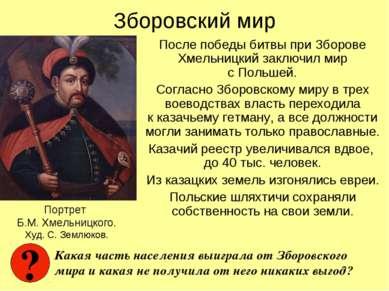 Зборовский мир После победы битвы при Зборове Хмельницкий заключил мир с Поль...