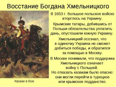 Восстание Богдана Хмельницкого В 1653 г. большое польское войско вторглось на...