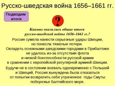 Русско-шведская война 1656–1661 гг. Каковы оказались общие итоги русско-шведс...