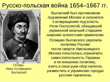 Русско-польская война 1654–1667 гг. Выговский был противником подчинения Моск...