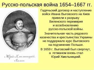 Русско-польская война 1654–1667 гг. Гадячьский договор и наступление войск Ив...