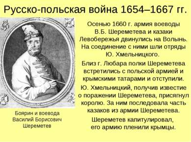Русско-польская война 1654–1667 гг. Осенью 1660 г. армия воеводы В.Б. Шеремет...