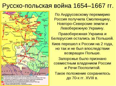 Русско-польская война 1654–1667 гг. По Андрусовскому перемирию Россия получил...