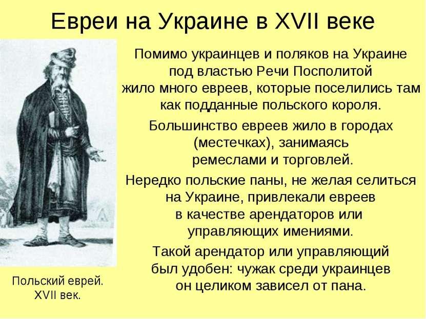 Евреи на Украине в XVII веке Помимо украинцев и поляков на Украине под власть...