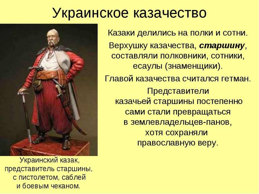 Украинское казачество Казаки делились на полки и сотни. Верхушку казачества, ...