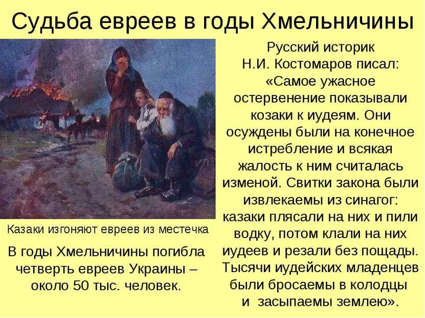 Судьба евреев в годы Хмельничины Русский историк Н.И. Костомаров писал: «Само...