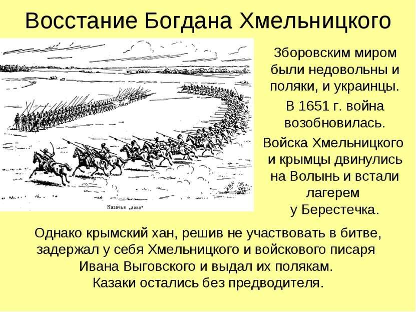 Восстание Богдана Хмельницкого Зборовским миром были недовольны и поляки, и у...