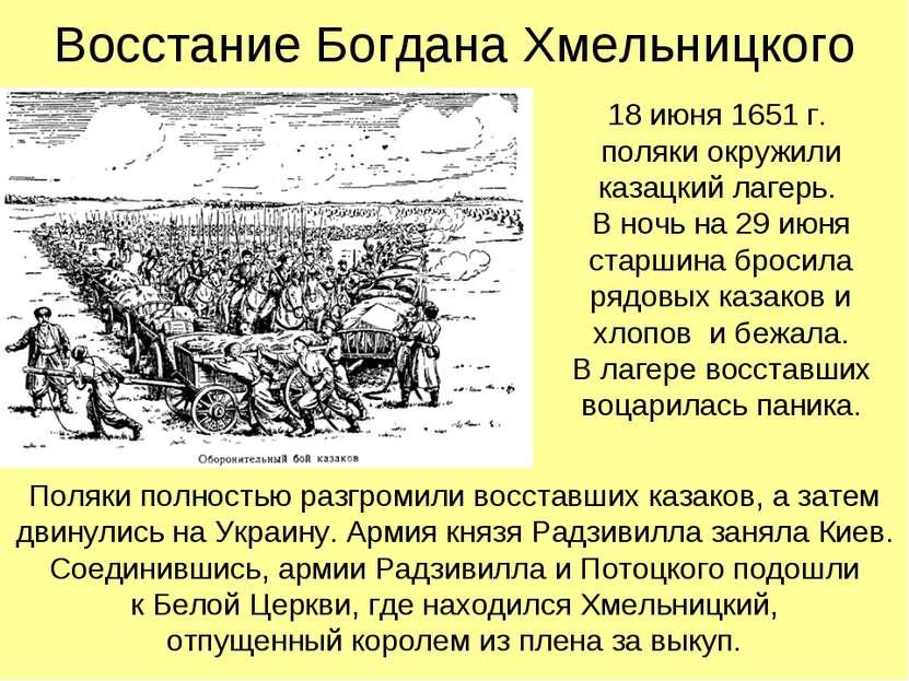 Восстание Богдана Хмельницкого 18 июня 1651 г. поляки окружили казацкий лагер...
