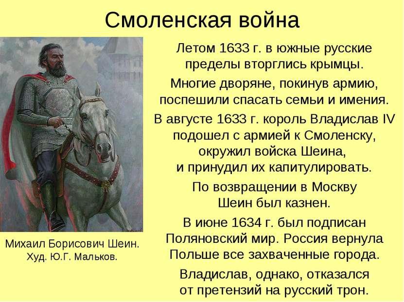 Смоленская война Летом 1633 г. в южные русские пределы вторглись крымцы. Мног...