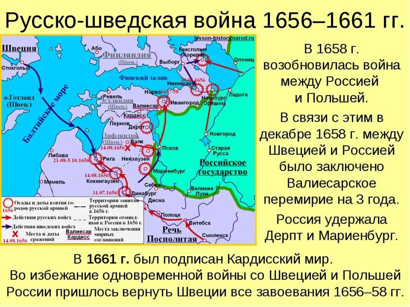 Русско-шведская война 1656–1661 гг. В 1658 г. возобновилась война между Росси...