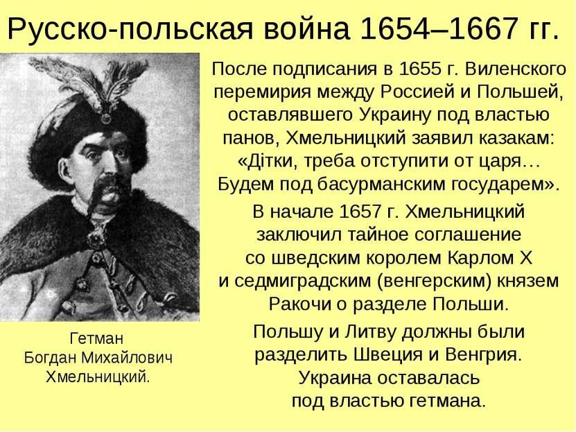 Русско-польская война 1654–1667 гг. После подписания в 1655 г. Виленского пер...