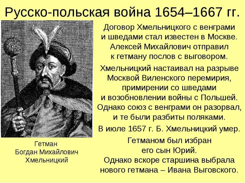 Русско-польская война 1654–1667 гг. Договор Хмельницкого с венграми и шведами...