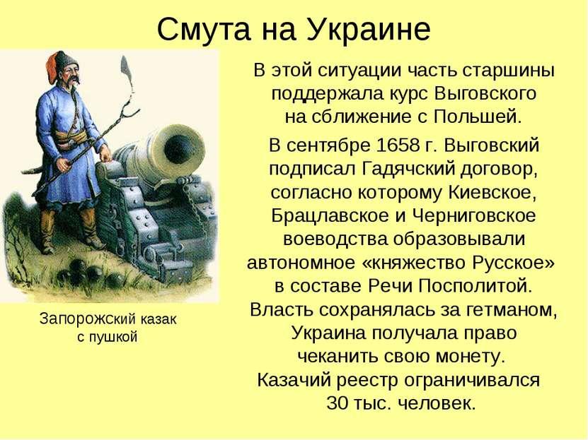 Смута на Украине В этой ситуации часть старшины поддержала курс Выговского на...