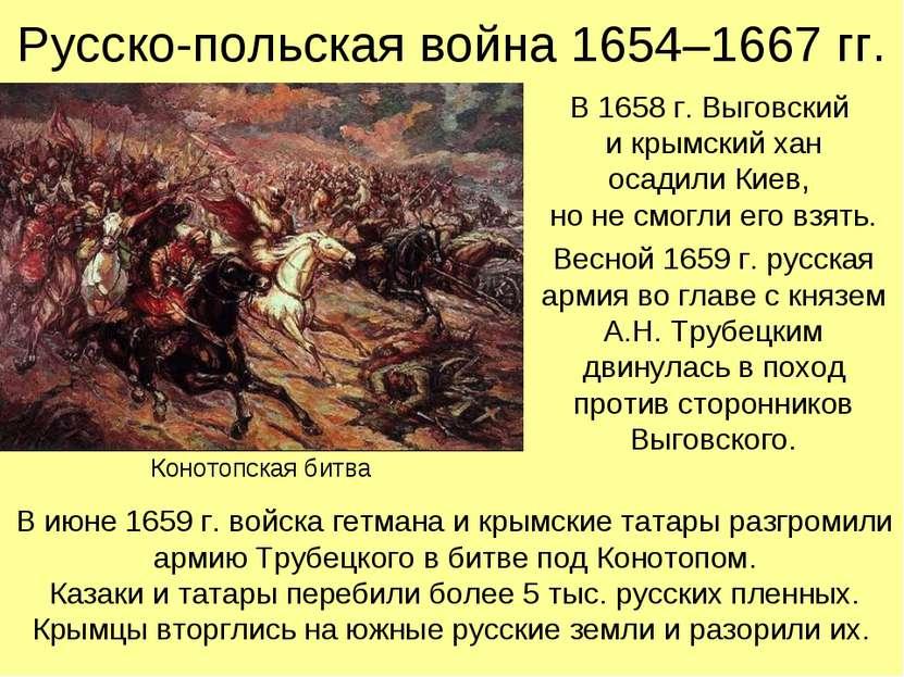 Русско-польская война 1654–1667 гг. В 1658 г. Выговский и крымский хан осадил...