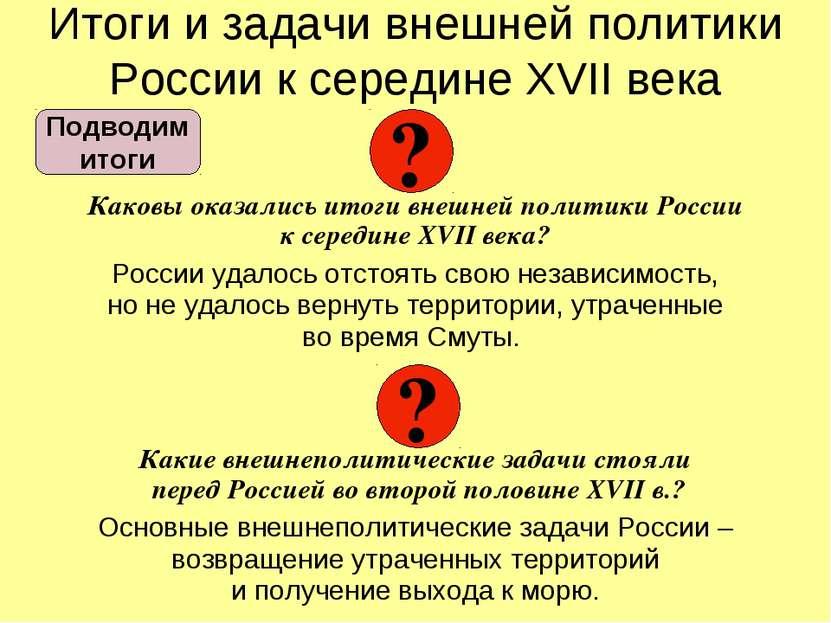 Итоги и задачи внешней политики России к середине XVII века Каковы оказались ...