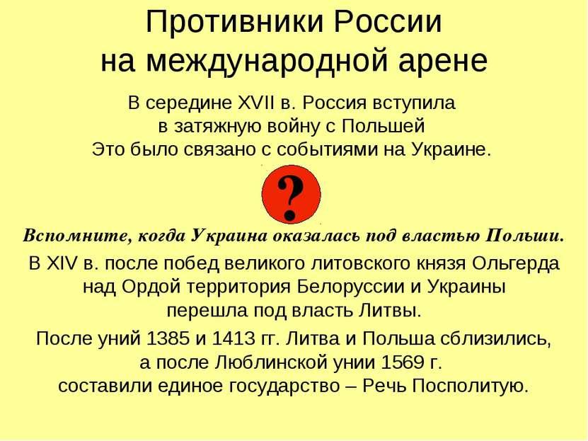Противники России на международной арене В середине XVII в. Россия вступила в...