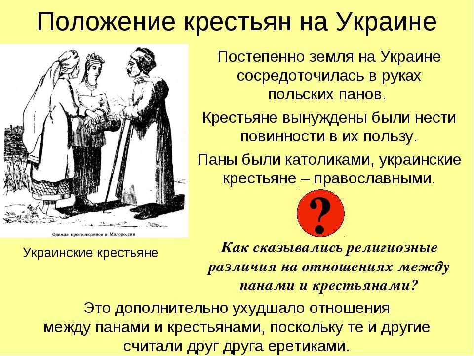 Положение крестьян на Украине Постепенно земля на Украине сосредоточилась в р...