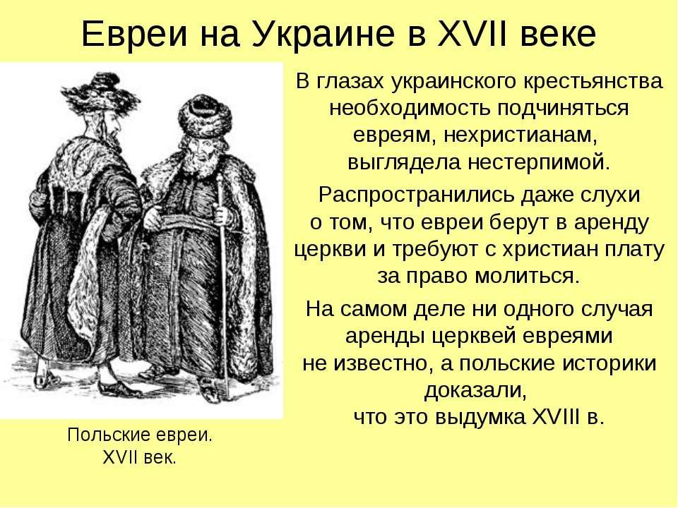Евреи на Украине в XVII веке В глазах украинского крестьянства необходимость ...