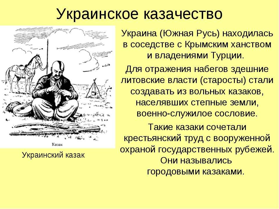 Украинское казачество Украина (Южная Русь) находилась в соседстве с Крымским ...