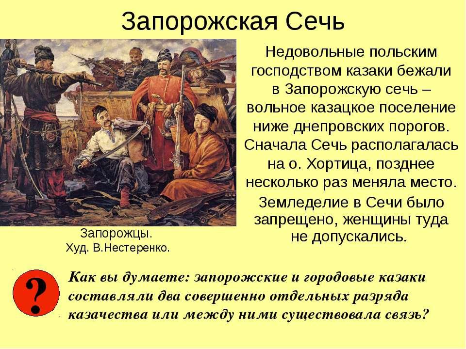 Запорожская Сечь Недовольные польским господством казаки бежали в Запорожскую...
