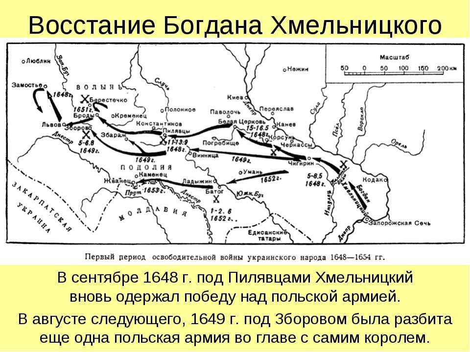 Восстание Богдана Хмельницкого В сентябре 1648 г. под Пилявцами Хмельницкий в...