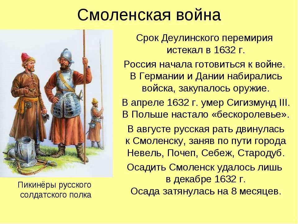 Смоленская война Срок Деулинского перемирия истекал в 1632 г. Россия начала г...