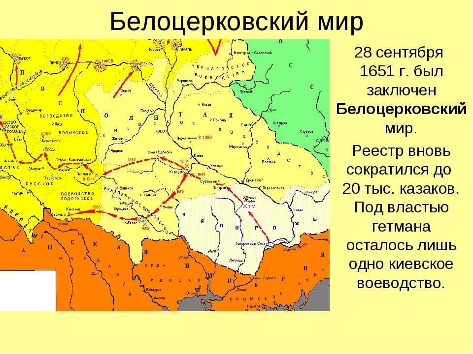 Белоцерковский мир 28 сентября 1651 г. был заключен Белоцерковский мир. Реест...