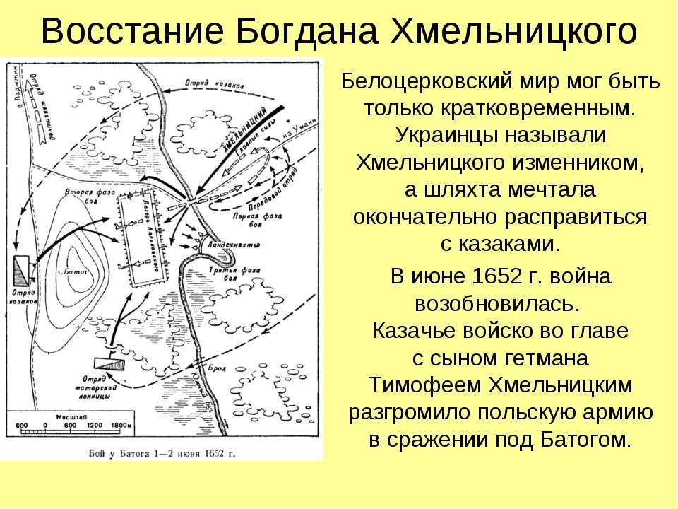Восстание Богдана Хмельницкого Белоцерковский мир мог быть только кратковреме...