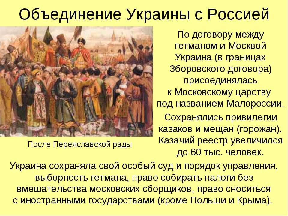 Объединение Украины с Россией По договору между гетманом и Москвой Украина (в...