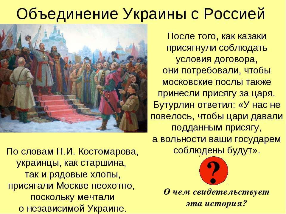 Объединение Украины с Россией После того, как казаки присягнули соблюдать усл...