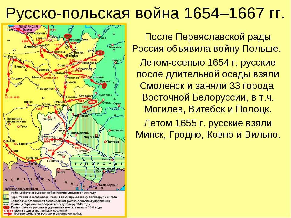 Русско-польская война 1654–1667 гг. После Переяславской рады Россия объявила ...