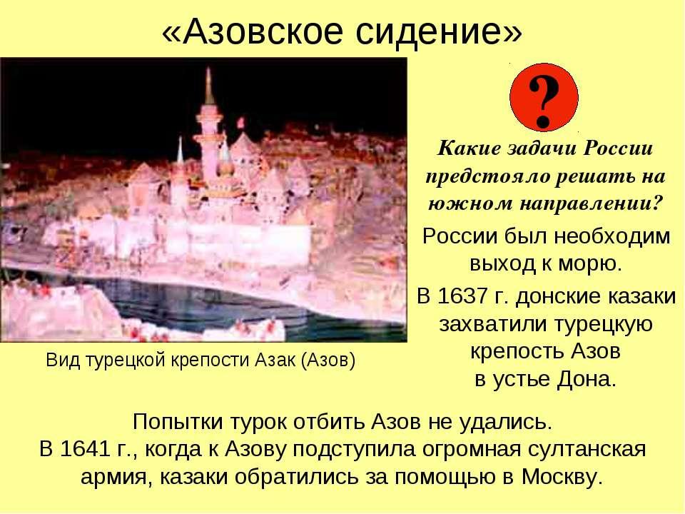 «Азовское сидение» Какие задачи России предстояло решать на южном направлении...